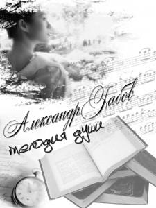 Мелодия души (обложка)